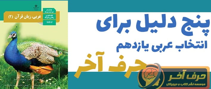 5 دلیل برای انتخاب عربی یازدهم حرف آخر
