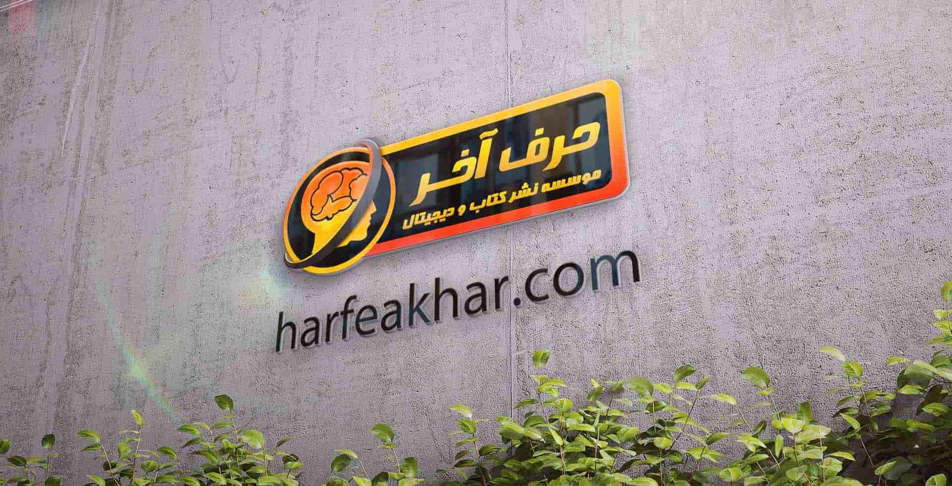 harfeakhar-slide