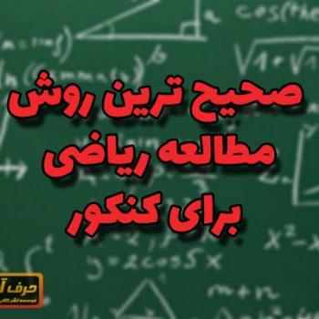 مطالعه ریاضی کنکور