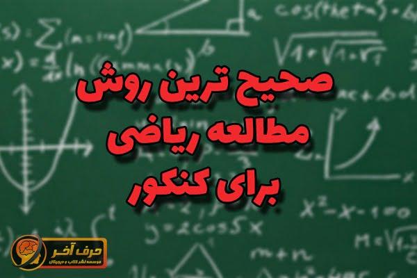 بهترین روشمطالعه ریاضیبرایکنکور