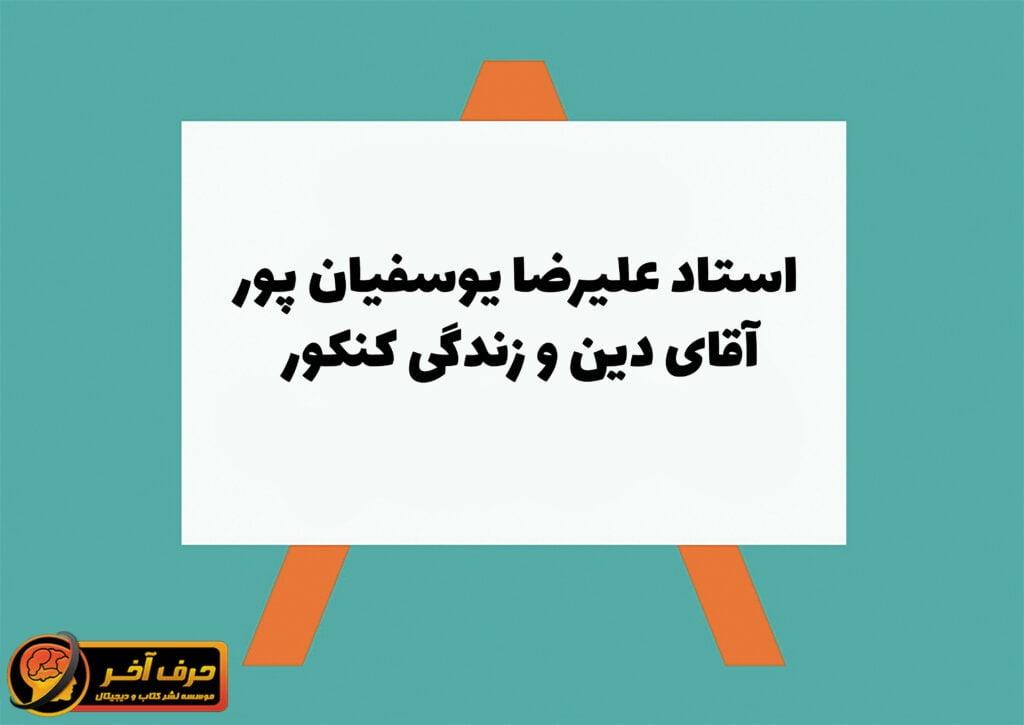 استاد علیرضا یوسفیان پور ، آقای دین و زندگی کنکور