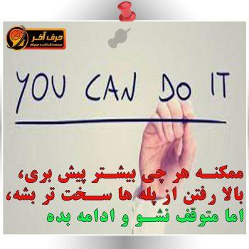 تو می تونی انجامش بدی