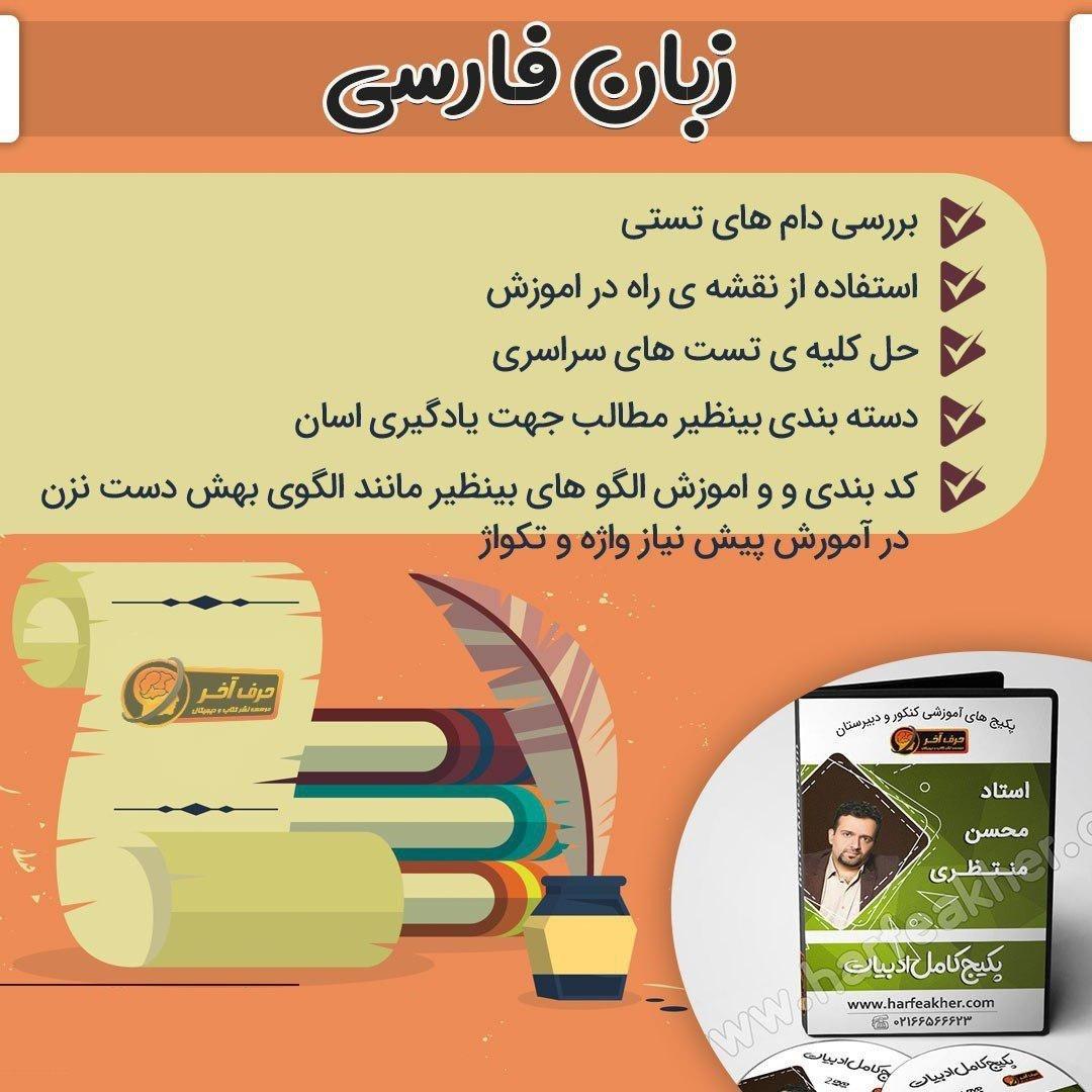 زبان فارسی حرف آخر ، جهشی در درصد ادبیات کنکور
