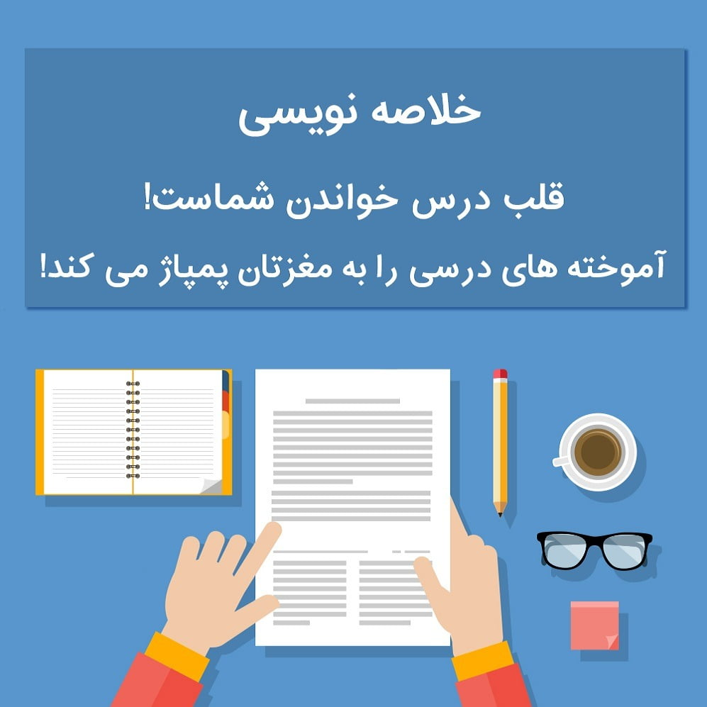 راهکار های خلاصه نویسی و نوت برداری