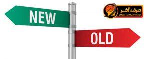 کنکور ۹۹ نظام قدیم یا جدید ؟ کدام کنکور شرکت کنیم ؟