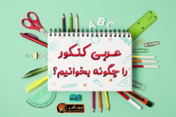 عربی کنکور را چگونه بخوانیم