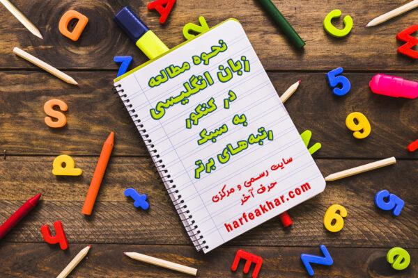 نحوه مطالعه زبان انگلیسی برای کنکور