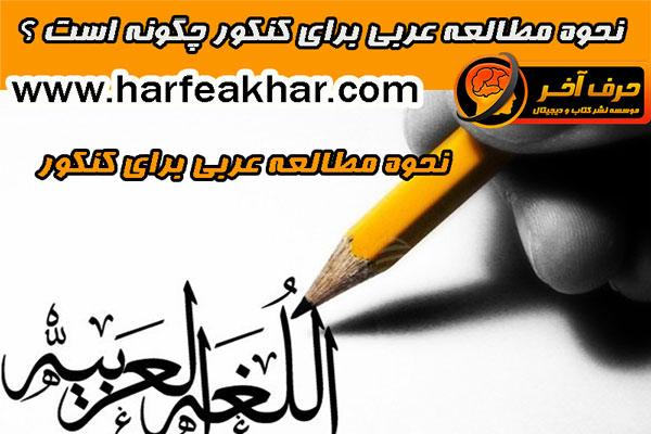 نحوه مطالعه عربی برای کنکور چگونه می باشد؟