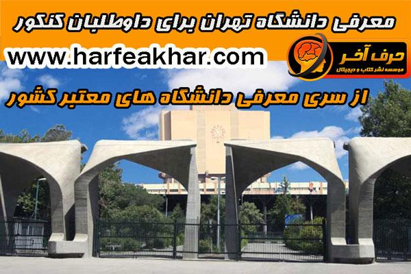 معرفی دانشگاه تهران برای داوطلبان کنکور