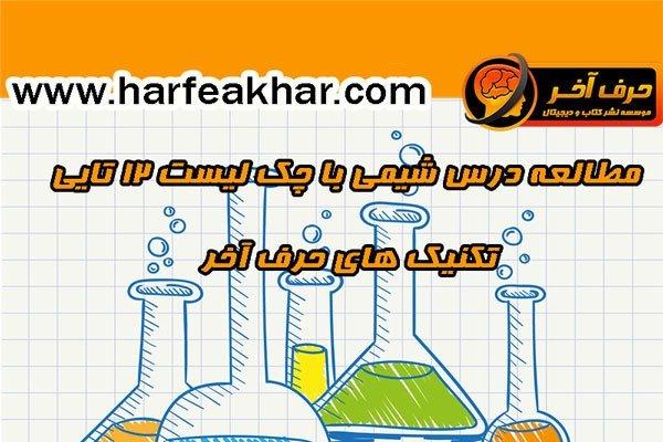 مطالعه درس شیمی با چک لیست 12 تایی تکنیک های حرف آخر