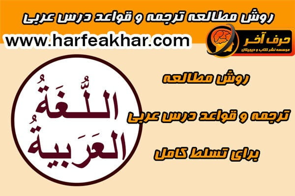 روش مطالعه ترجمه و قواعد درس عربی برای تسلط کامل