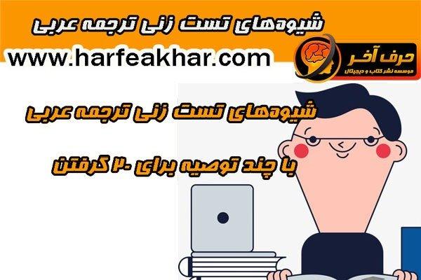 شیوههای تست زنی ترجمه عربی با چند توصیه برای 20 گرفتن