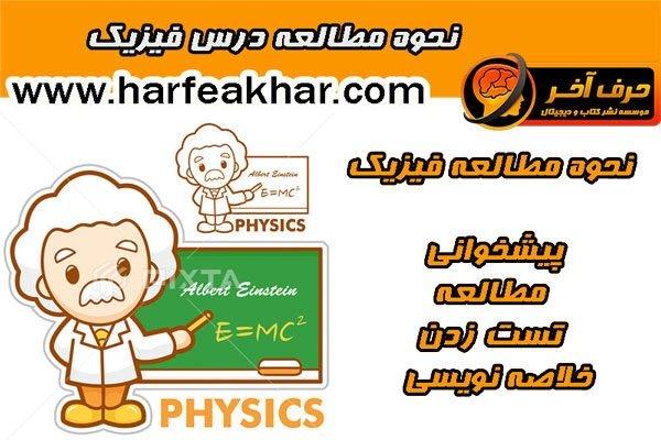 نحوه مطالعه درس فیزیک با پیشخوانی تست زدن و خلاصه نویسی