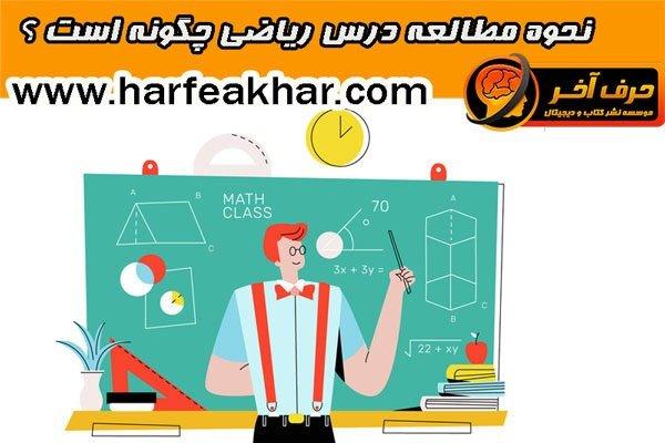 نحوه مطالعه درس ریاضی چگونه است ؟ و چطور ریاضیات را یادبگیرم؟