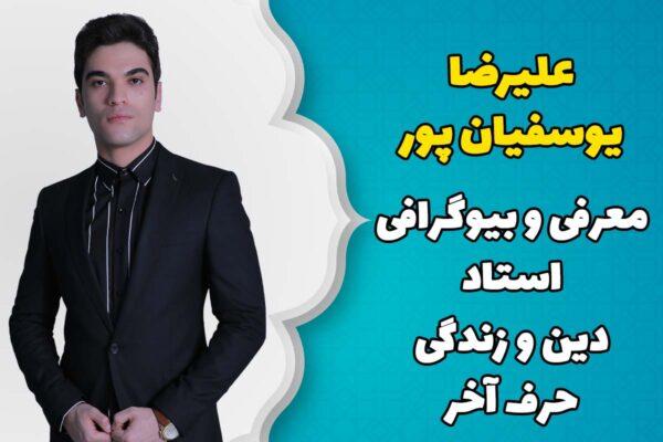 علیرضا یوسفیان پور