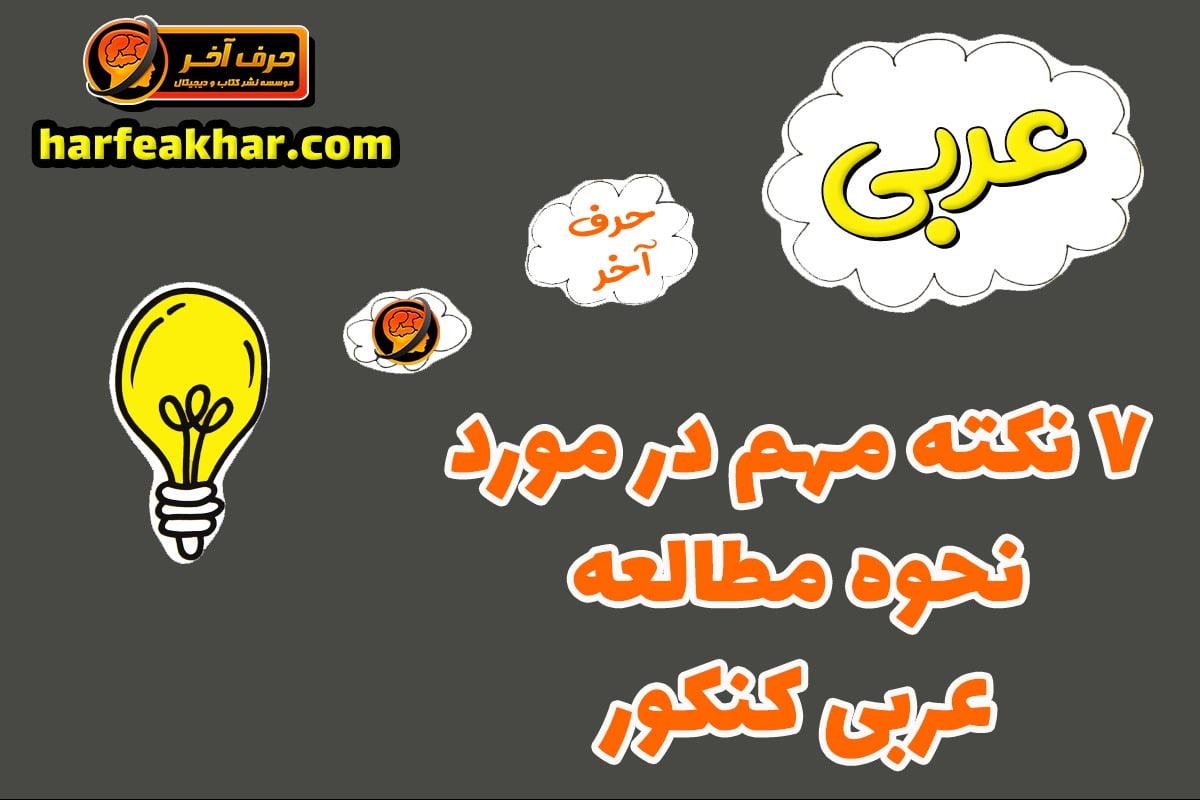 نحوه مطالعه عربی کنکور نظام جدید