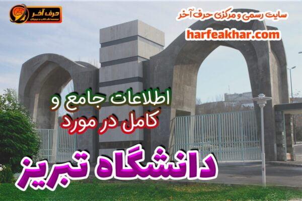 معرفی دانشگاه تبریز