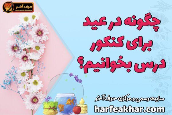 برنامه ریزی کنکور در عید