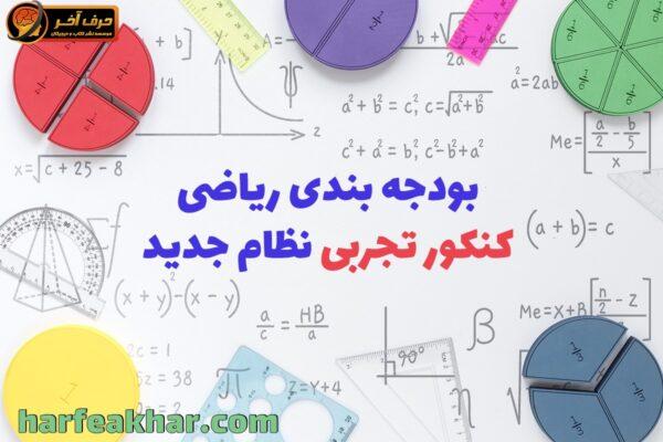 بودجه بندی ریاضی تجربی
