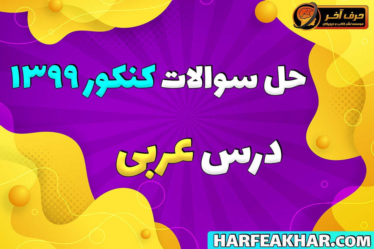 حل سوالات عربی کنکور 99
