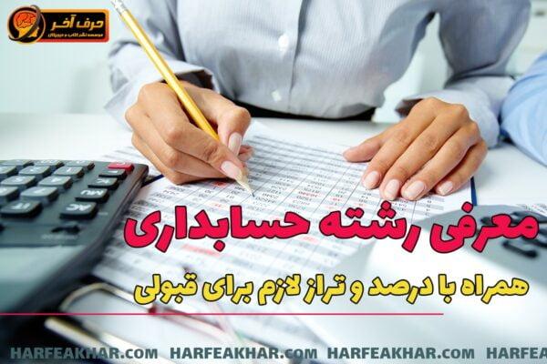 معرفی رشته حسابداری