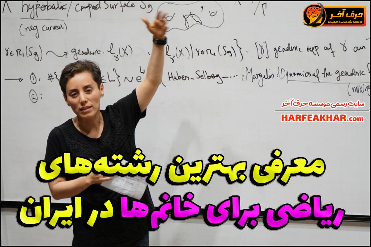 بهترین رشته ریاضی برای خانم ها