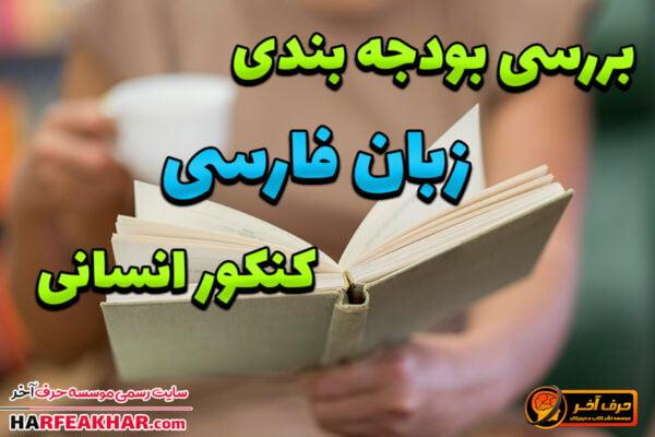 بودجه بندی زبان فارسی کنکور
