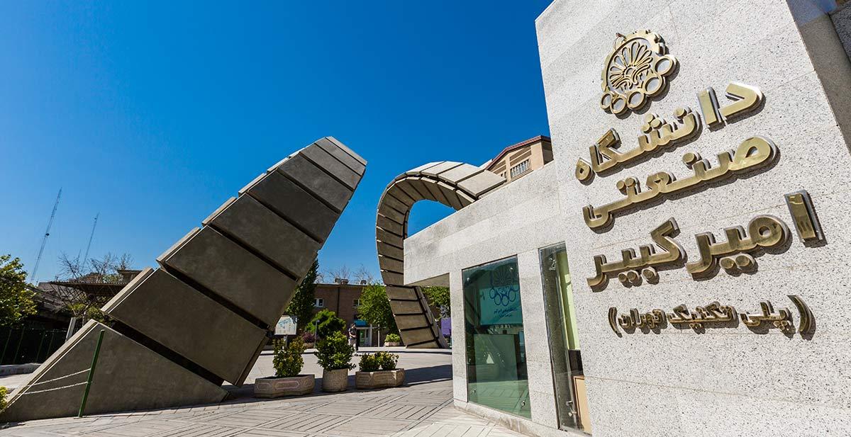 بهترین دانشگاههای مهندسی ایران